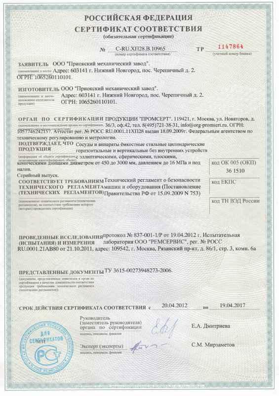 Новомосковский огнеупорный завод сертификаты